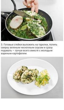Низкокалорийные блюда screenshot 16
