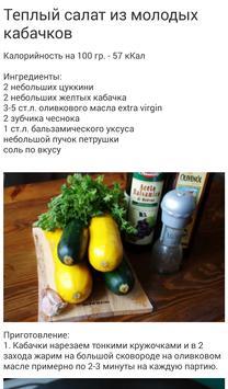 Низкокалорийные блюда screenshot 18