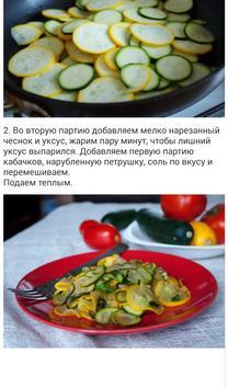 Низкокалорийные блюда screenshot 19