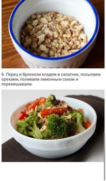 Низкокалорийные блюда screenshot 2