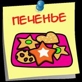 Печенье  Вкусные  Рецепты icon