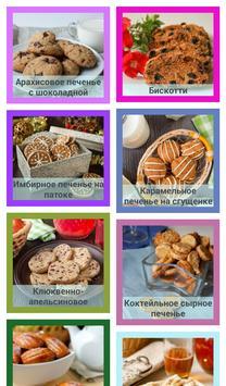 Печенье  Вкусные  Рецепты poster