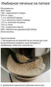 Печенье  Вкусные  Рецепты apk screenshot