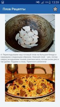 Плов Много Рецептов apk screenshot