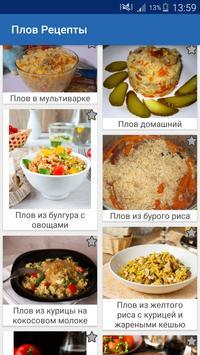 Плов Много Рецептов poster