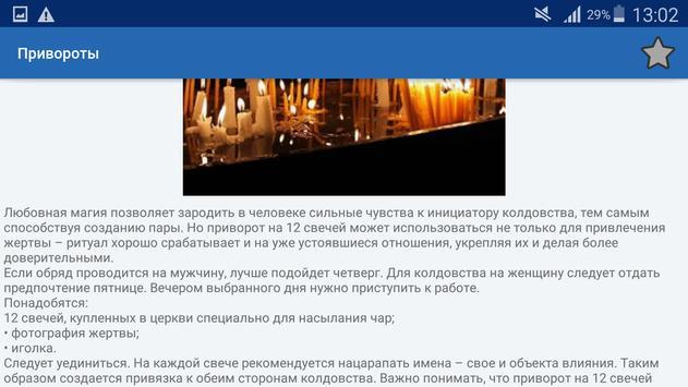 Привороты screenshot 6