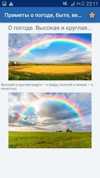 Народные Приметы Вещи Погода apk screenshot