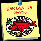 Блюда из рыбы Рецепты icon