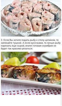 Блюда из рыбы Рецепты apk screenshot