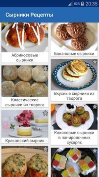 Сырники Вкусные Рецепты poster