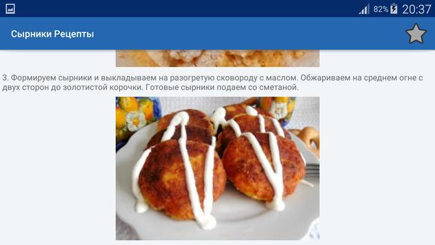 Сырники Вкусные Рецепты apk screenshot