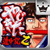 [王国]やじきた道中記乙 icon