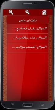 Fatwas of Ibn Uthaymeen apk screenshot
