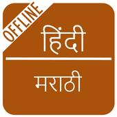Hindi to Marathi Dictionary icon