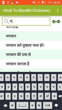 Hindi to Marathi Dictionary poster
