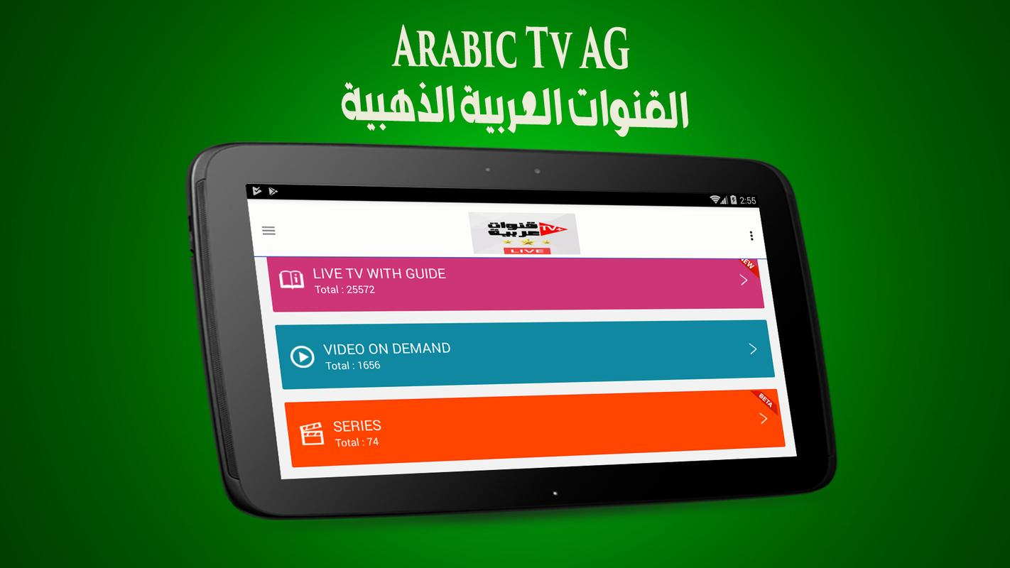 Arabic tv apk | Arabic IPTV Box  2019-05-03