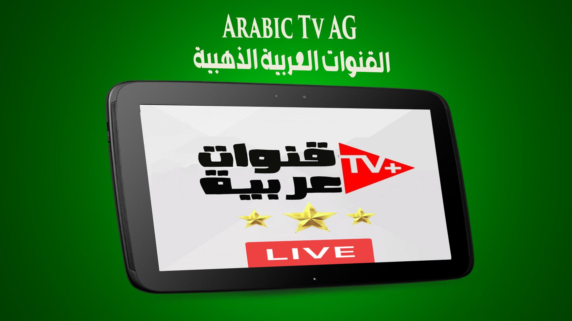 Arabic Tv AG Pro for Android - APK Download