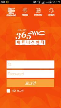 365mc휘트니스센터 poster