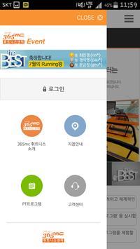 365mc휘트니스센터 apk screenshot