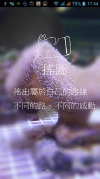 趣趣欖仁溪 poster