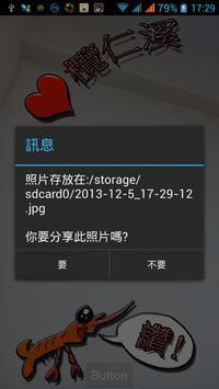 趣趣欖仁溪 apk screenshot