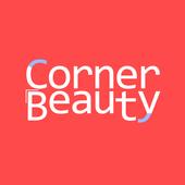 코너뷰티 CornerBeauty icon
