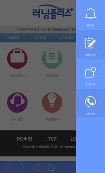 러닝플러스 apk screenshot