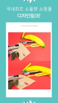 디자인링크 – 소셜커머스와 아울렛의 만남 screenshot 3