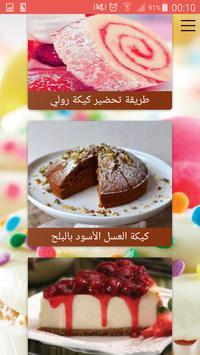 أطباقي - حلويات لذيذة وشهية apk screenshot