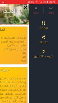 أطباقي - شهيوات ووصفات مغربية apk screenshot