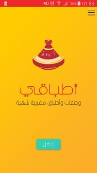 أطباقي - شهيوات ووصفات مغربية poster