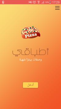 أطباقي - وصفات بيتزا شهية poster