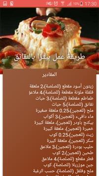 أطباقي - وصفات بيتزا شهية apk screenshot