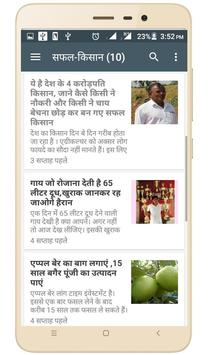 Unnat Kheti screenshot 4
