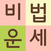 2018비법운세 – 운수대통의 비법, 무료 오늘의 운세 icon