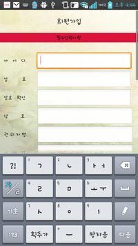 (테스트)플라워콜센터 인트라넷 apk screenshot