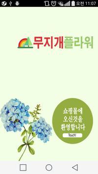 무지개플라워 poster