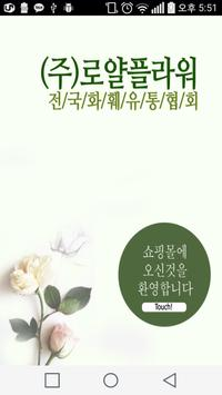 로얄플라워 poster