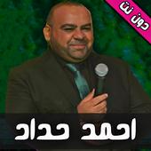 روائع احمد حداد دون نت icon