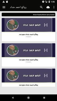 روائع احمد حداد دون نت poster