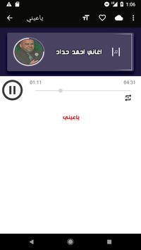 روائع احمد حداد دون نت screenshot 2