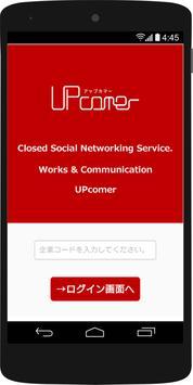 UPcomer(アップカマー) 人と企業を繋ぐ、コミュニケーションアプリ poster