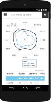 UPcomer(アップカマー) 人と企業を繋ぐ、コミュニケーションアプリ screenshot 5
