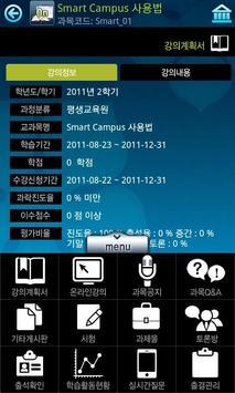배재대학교 스마트 캠퍼스 apk screenshot