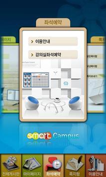 배재대학교 스마트 캠퍼스 poster