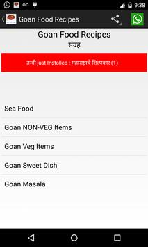 Goan food recipes apk download free books reference app for goan food recipes poster goan food recipes apk screenshot forumfinder Gallery