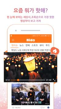 iMango - 동영상 채널 apk screenshot