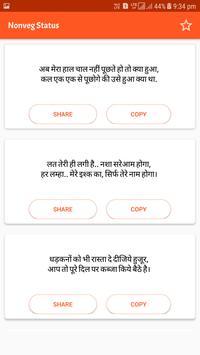 Rajasthani Status screenshot 2