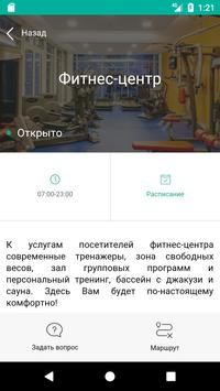 Имеретинский screenshot 4