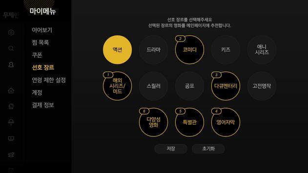 U+영화월정액 tvG - 영화 미드 추천 다운 무료 screenshot 7